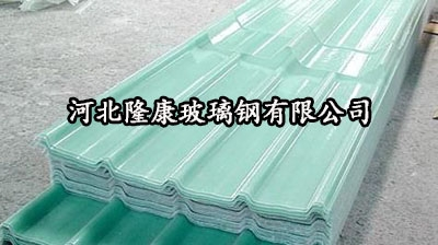 玻璃钢采光板性能