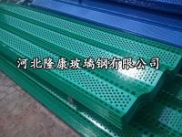 玻璃钢质防尘网
