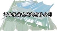耐腐蚀玻璃钢采光板