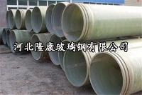 高质玻璃钢管道