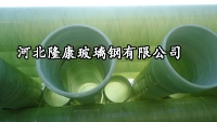 高品质玻璃钢管道